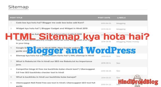 Html sitemap kya hota hai? Blogger ke pages me HTML sitemap kaise banaye?