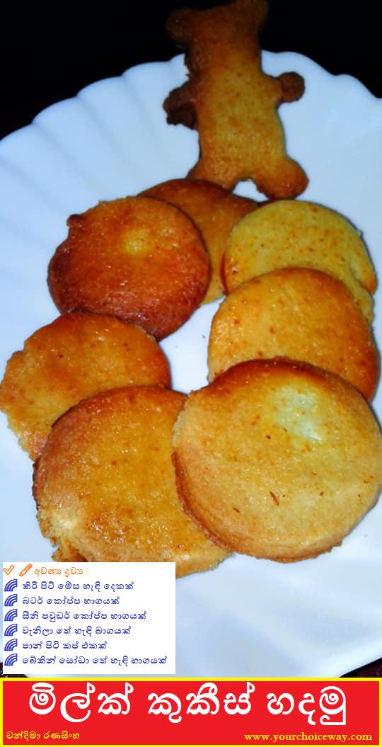 මිල්ක් කුකීස් හදමු (Milk Cookies) - Your Choice Way