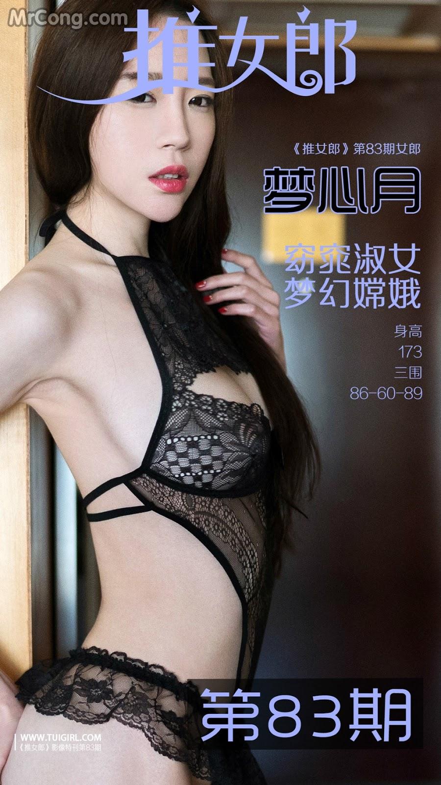 TuiGirl No.083: Người mẫu Meng Xin Yue (梦心玥) (32 ảnh + 2 PDF)