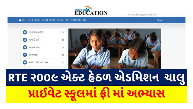 RTE Gujarat Online Admission 2020-21 Online Application Form / School List / Documents / Admit Card and Official Tharav Gujarat:
