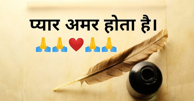 Heart touching love story in hindi|प्यार अमर होता है |sad love story in hindi