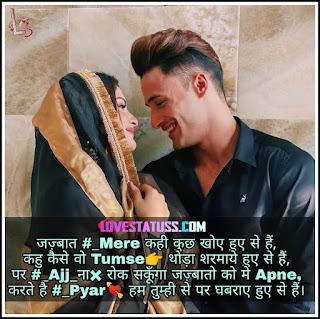 Love_Shayari_Images_in_Hindi
