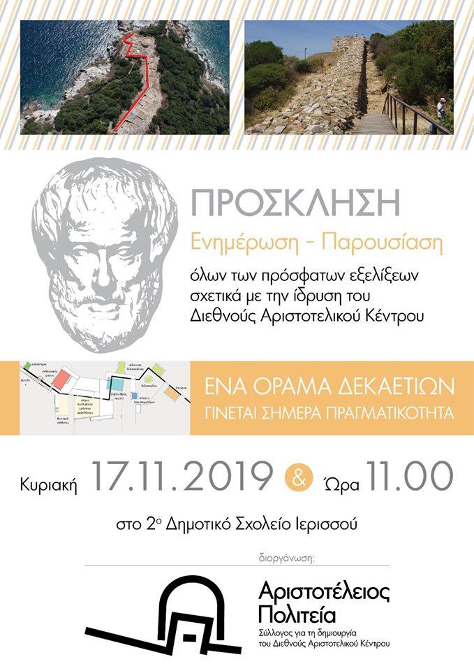 """Ενημέρωση – παρουσίαση της """"Αριστοτέλειας πολιτείας"""" την Κυριακή στην Ιερισσό"""