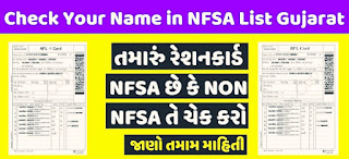 Check Ration Card List in Gujarat