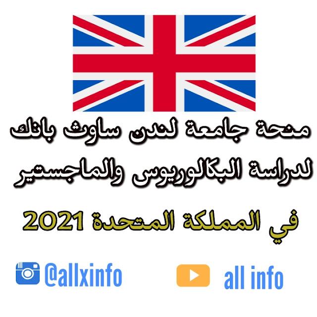 منحة جامعة لندن ساوث بانك لدراسة البكالوريوس والماجستير في المملكة المتحدة 2021