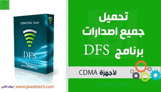 تنزيل برنامج DFS | لضبط اعدادت الشبكة لأجهزة CDMA جميع الاصدارات