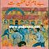 Be Naam Si Aqeedat by Tariq Ismail Sager