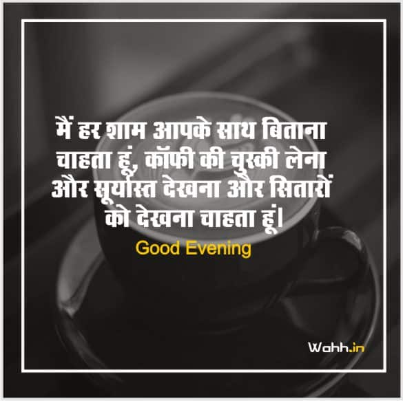 Good Evening Coffee with Quotes