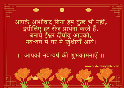 Happy New Year Message for Relatives in Hindi