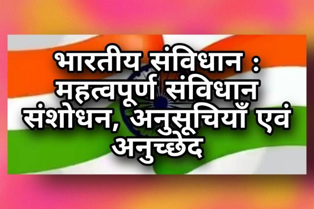 भारतीय संविधान संशोधन, अनुसूचियाँ एवं अनुच्छेद