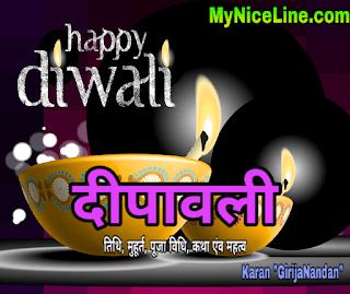 दिवाली या दिपावली 2019 मे कब है? तिथि, मुहूर्त, कहानी या कथा, निबंध और महत्व when is diwali or deepawali in 2019? in hindi, date and time of deepawali in hindi