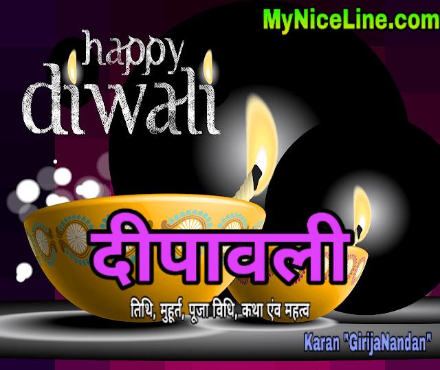 दिवाली या दिपावली 2019: तिथि, मुहूर्त, पूजा विधि व महत्व- Happy Diwali