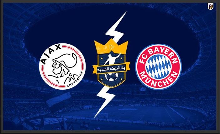 نتيجة مباراة بايرن ميونخ وأياكس أمستردام بث مباشر اليوم يلا شوت الجديد في المباراة الودية