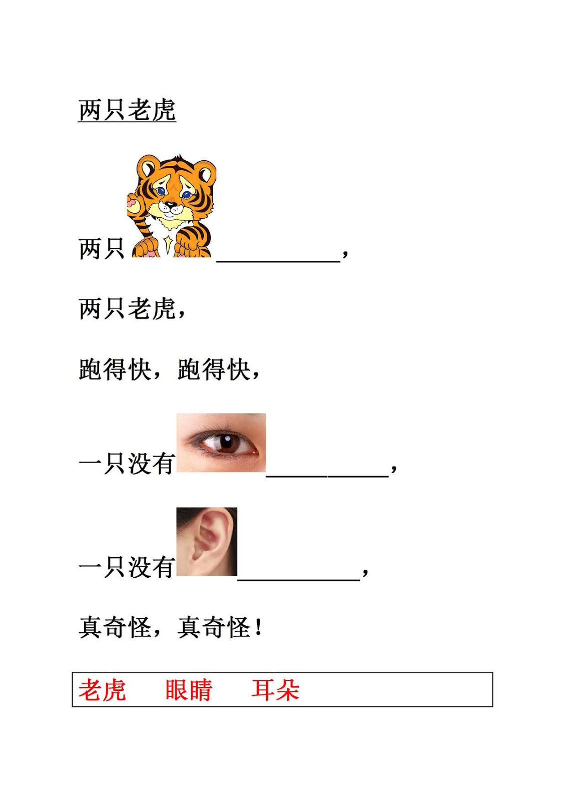 Chinese Fun Class Lesson On Body