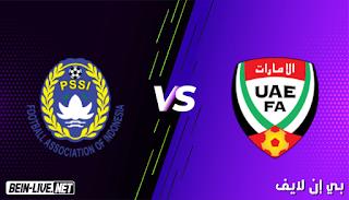 مشاهدة مباراة الأمارات وتايلاند بث مباشر اليوم بتاريخ 07-06-2021 في تصفيات كأس العالم