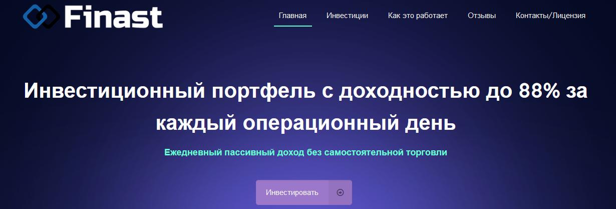Мошеннический сайт finast.ru – Отзывы, развод, платит или лохотрон? Информация