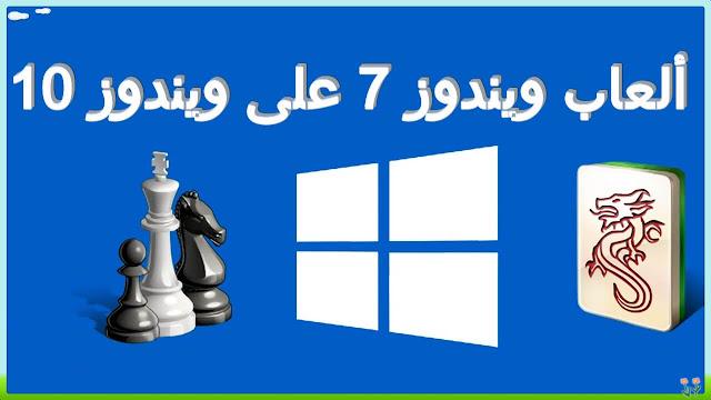 ألعاب ويندوز 7 على ويندوز 10