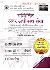 UPSSSC Lower Subordinate 10 Practice Sets in Hindi PDF Download