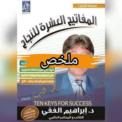 ملخص كتاب المفاتيح العشرة للنجاح PDF |  إبراهيم الفقي