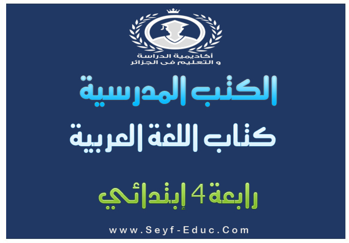 تحميل كتاب اللغة العربية للسنة رابعة إبتدائي