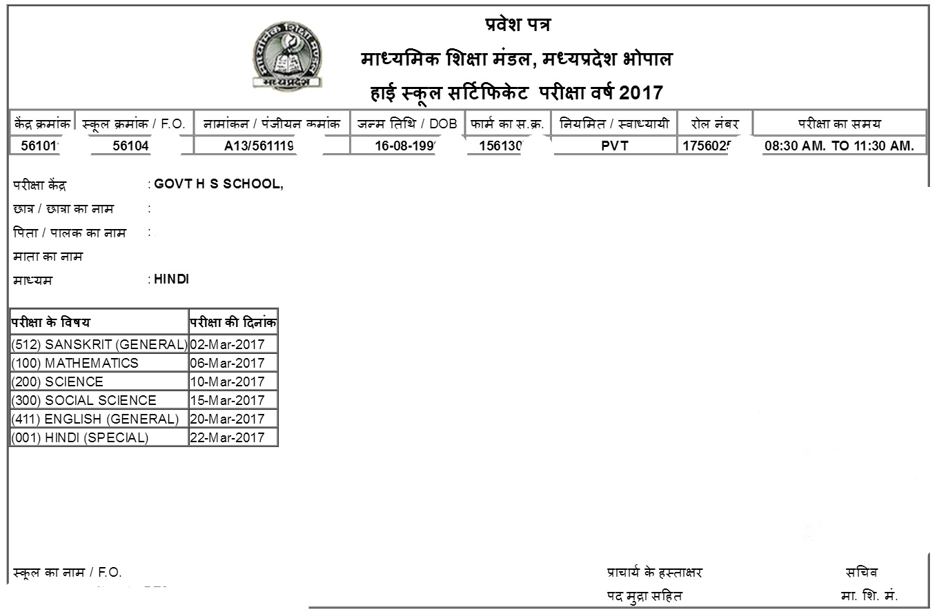 Rajasthan board 10th & 12th admit card 2018 download rbse class.