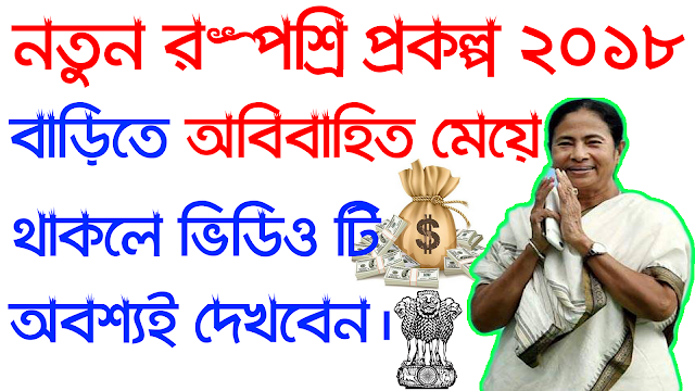 Rupasree Prakalpa Westbengal Details 2018 ভিডিও সহ | Apply For Rupasree Prakalpa | Bangla
