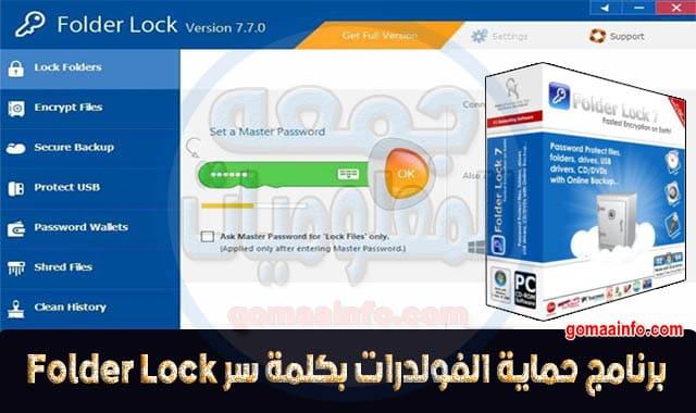 برنامج حماية الفولدرات بكلمة سر Folder Lock