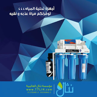 أجهزة تحلية المياه المنزلية