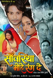 Avinash Shahi, Brijesh Tripathi, Rani Chatterjee Poster wikipedia, Sunil Sagar, Akshra Singh, Galori Mohanta, Manoj Tiger, Dipak Bhatiya, Nisha Dube, C.P. Bhat HD Photos wiki, Avinash Shahi, Brijesh Tripathi, Rani Chatterjee - Bhojpuri Movie Star casts, News, Wallpapers, Songs & Videos