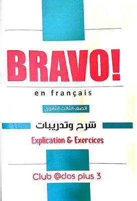 كتاب برافو فى اللغة الفرنسية للصف الثالث الثانوى 2022 الجزء الاول