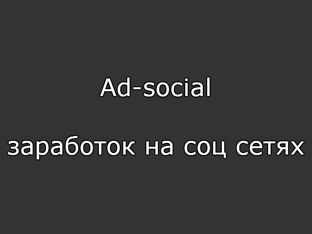 Ad-social - заработок на соц сетях