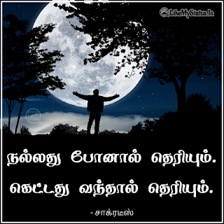 Chakaratees quote in tamil