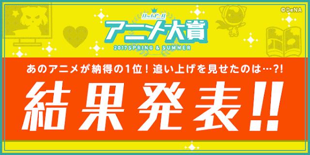 ハッカドール 2017アニメ大賞 結果発表!!