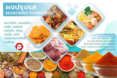 BBQ Seasoning, ผงบาร์บีคิว, Paprika Seasoning, ผงปาปริก้า, Seasoning, ผงปรุงรส, Seasoning powder, ซอสปรุงรสชนิดผง
