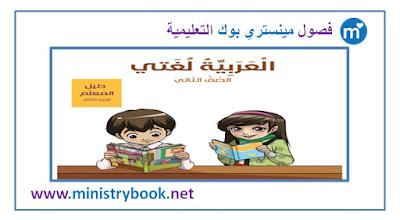 كتاب دليل المعلم لغة عربية الصف الثاني 2019-2020-2021