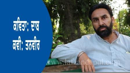 punjabi poetry tanveer daab