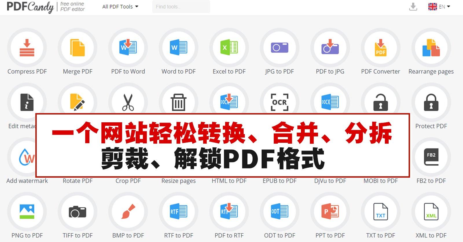 一个网站轻松转换、合并、剪裁、解锁PDF格式