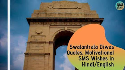 Swatantrata-Diwas-Quotes-Motivational-SMS-Wishes-in-Hindi-English
