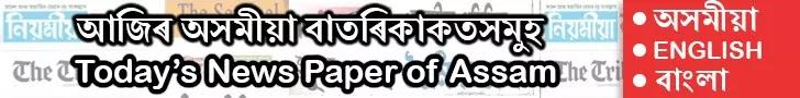 All Assamese news papers