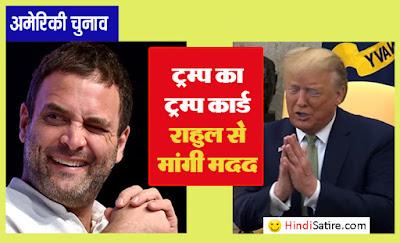 Trump Rahul Gandhi humor ट्रम्प राहुल गांधी जोक्स