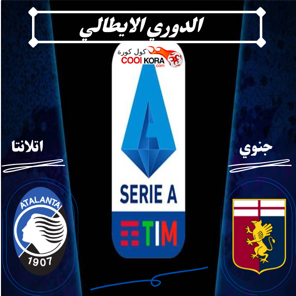 موعد مباراة اتالانتا و جنوي الدوري الايطالي و القنوات الناقلة
