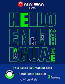 نماذج امتحانات جيم  Gem النهائية في  اللغة الإنجليزية للصف الثالث الثانوي باحدث المواصفات، أهم امتحانات لغه انجليزيه ثانوية عامة 2021