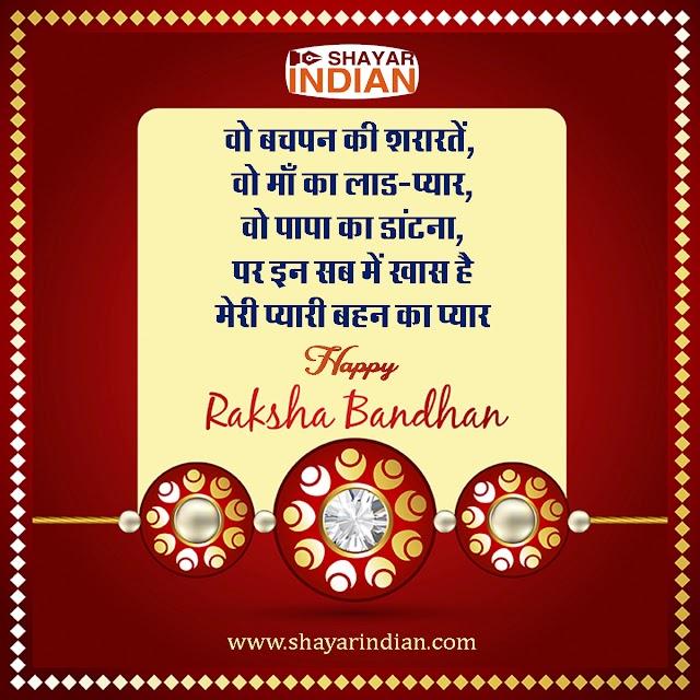 Happy Raksha Bandhan 2020   Bhai Behan Par Shayari, Status, Quotes