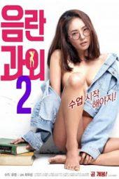 Erotic Tutoring 2