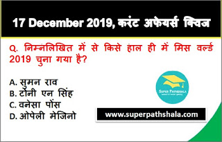 Daily Current Affairs Quiz in Hindi 17 December 2019