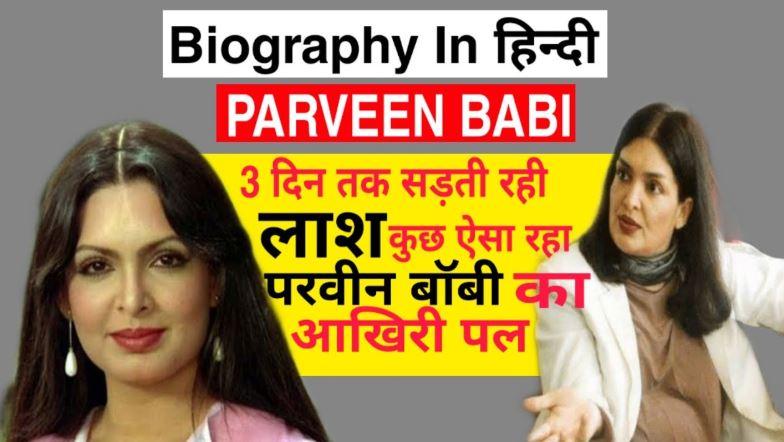 parveen-babi-biography-in-hindi