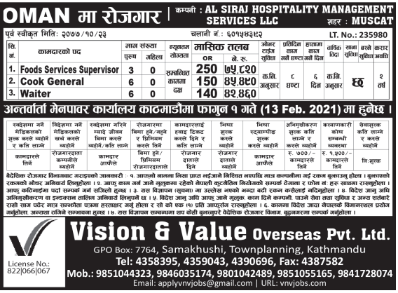 Jobs in Oman for Nepali Salary NRs 75,820