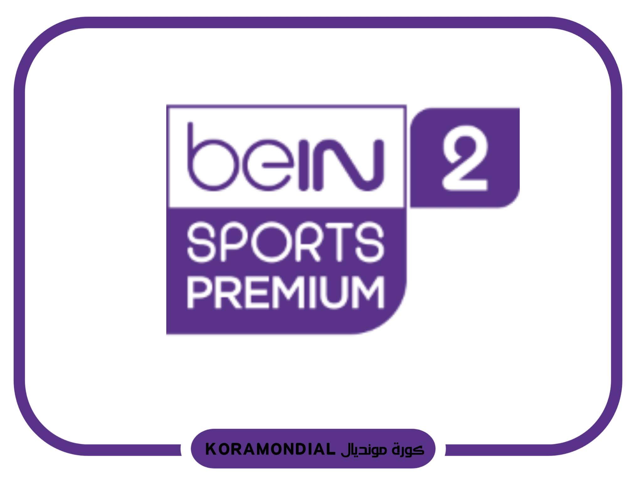 قناة بي إن سبورت بريميوم 2 بث مباشر bein sports premium 2 HD live