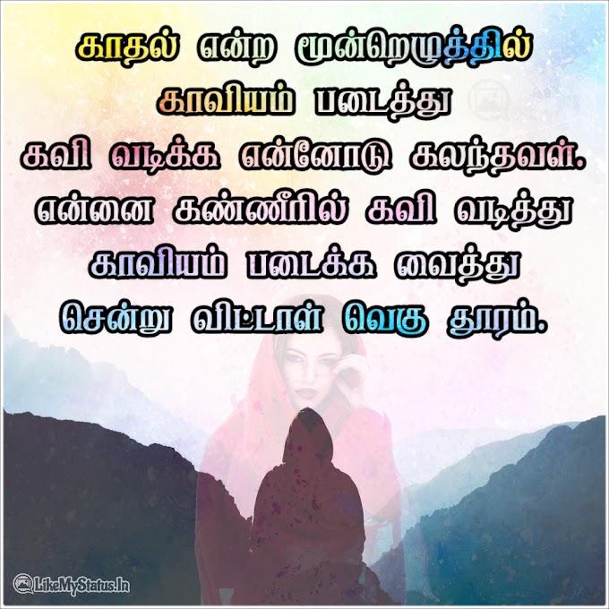 27 காதல் தோல்வி கவிதைகள் | Tamil Sad Love Quotes