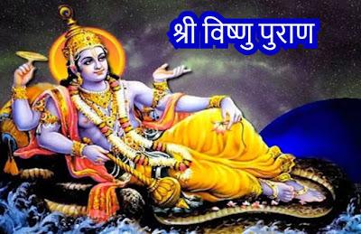 Vishnu Puran in Hindi